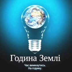 У Хмельницькому пройде акція «Година Землі»
