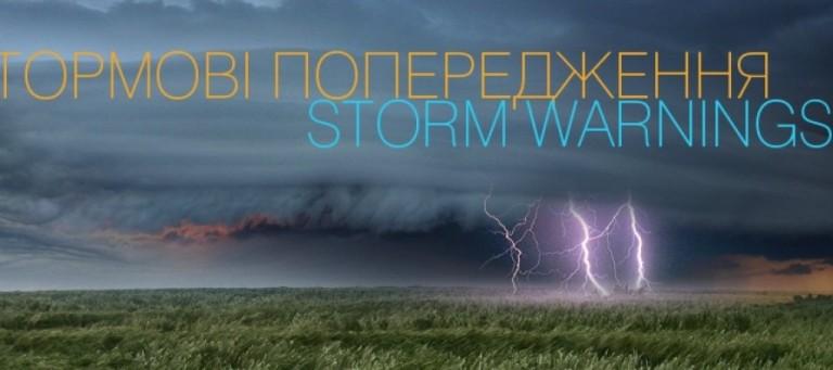 shtormove-poperedzhennya-890x395