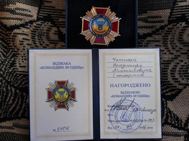 Родині полеглого Володимира Чепелюка з Ізяславщини вручили нагороду - фото 1