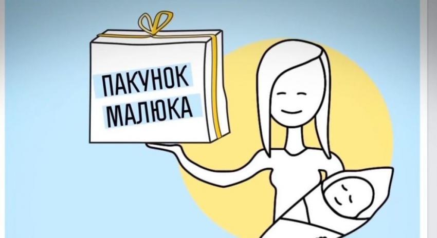 «Пакунок малюка» для новонароджених уже з першого вересня, – Мінсоцполітики