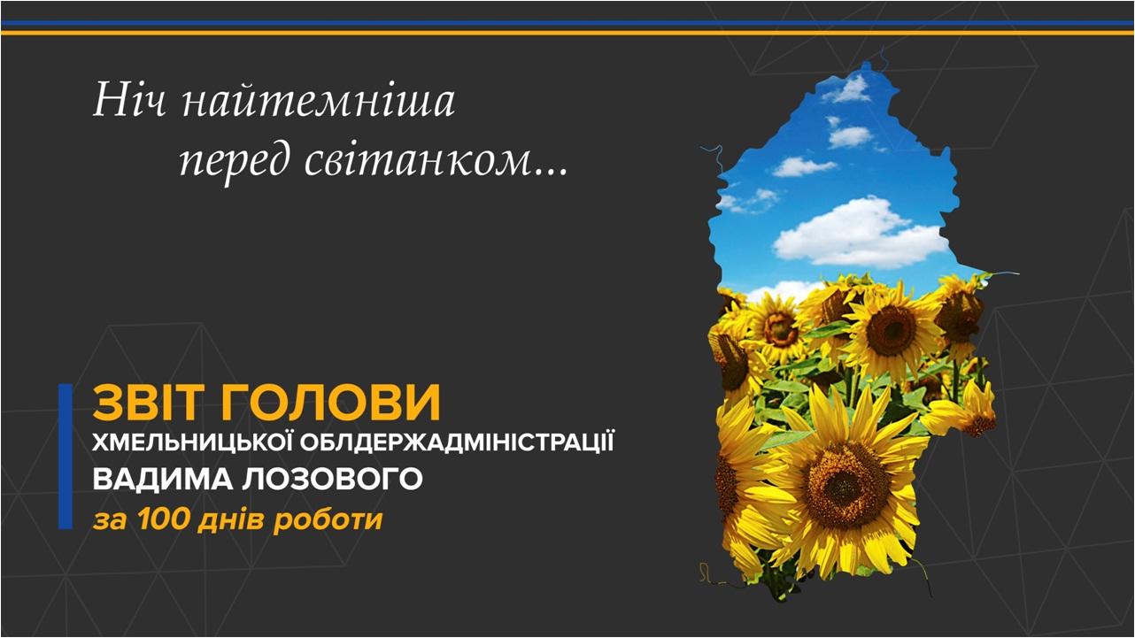 Сто днів: підсумки та перспективи: звіт голови облдержадміністрації Вадима Лозового за 100 днів роботи