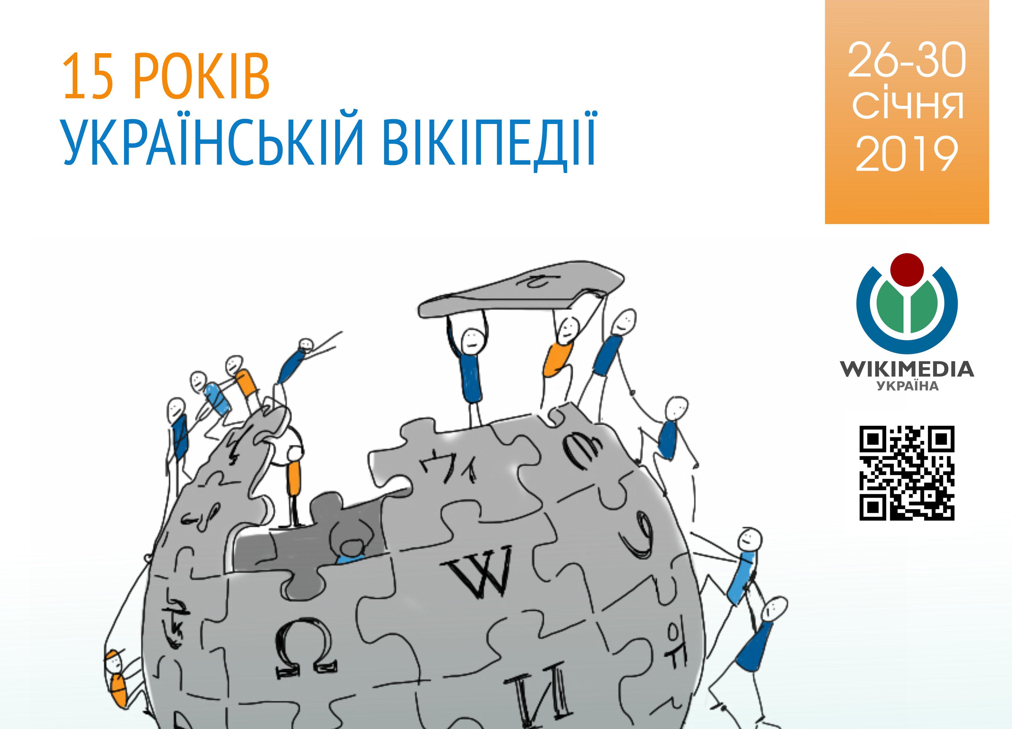 Привітай улюблену Вікіпедію – напиши в ній статтю!